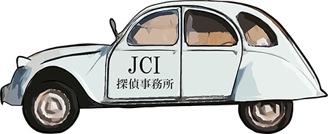 JCI探偵事務所